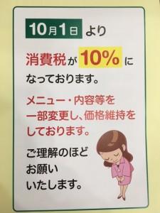 10%消費税